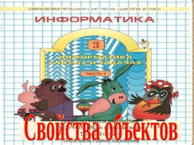 Разработка учителя информатики МОУ «СОШ №20» г. Новомосковск Тульской области...