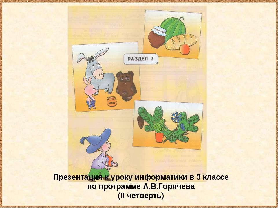 Презентация к уроку информатики в 3 классе по программе А.В.Горячева (II четв...