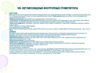 VIII. НЕГЛИКОЗИДНЫЕ ИНОТРОПНЫЕ СТИМУЛЯТОРЫ ДОБУТАМИН Добутамин является бета-...