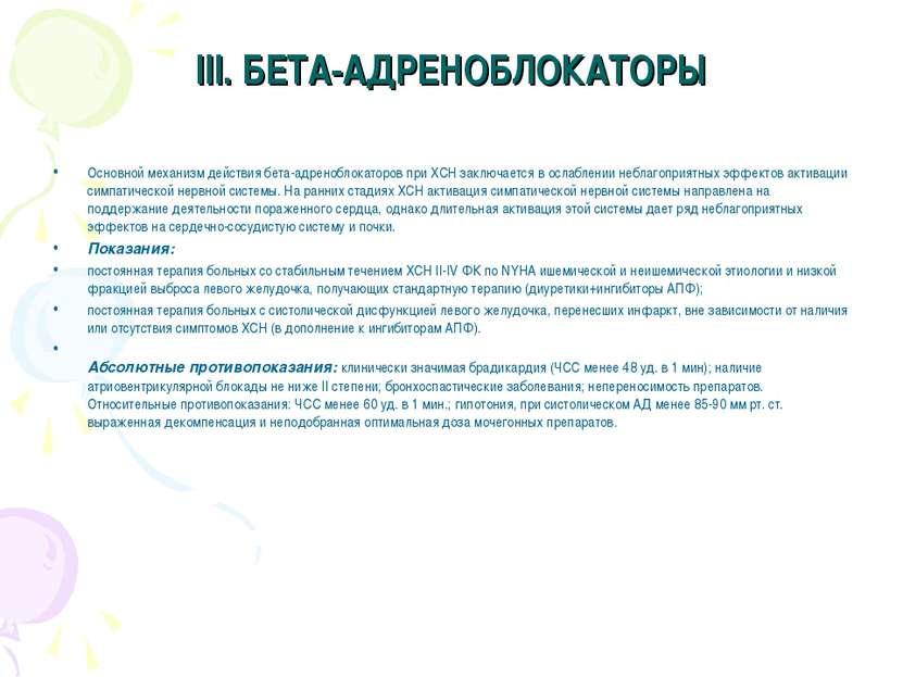 III. БЕТА-АДРЕНОБЛОКАТОРЫ Основной механизм действия бета-адреноблокаторов пр...