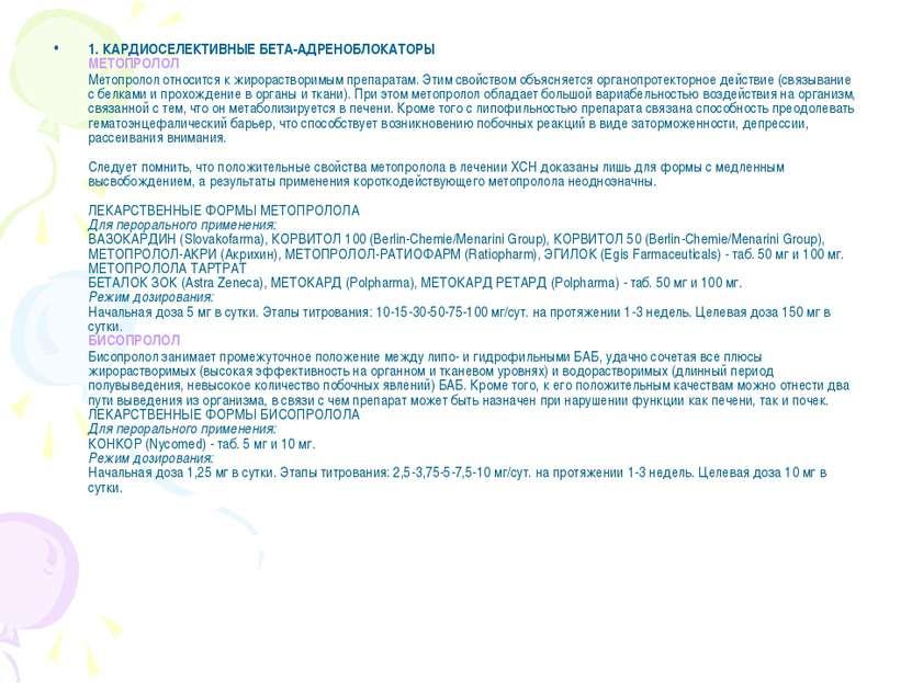 1. КАРДИОСЕЛЕКТИВНЫЕ БЕТА-АДРЕНОБЛОКАТОРЫ МЕТОПРОЛОЛ Метопролол относится к ж...