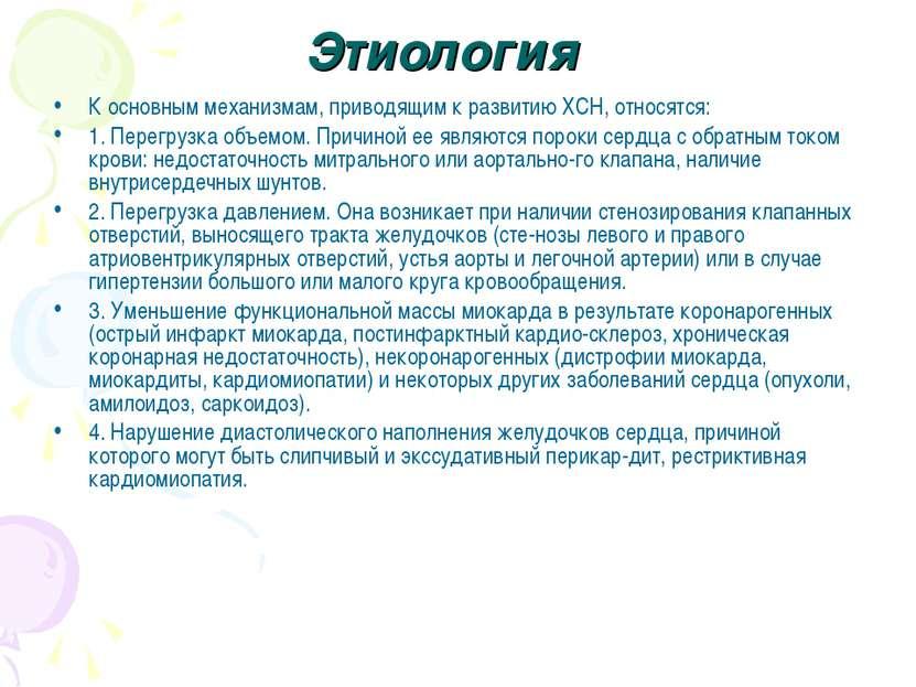 Этиология К основным механизмам, приводящим к развитию ХСН, относятся: 1. Пер...