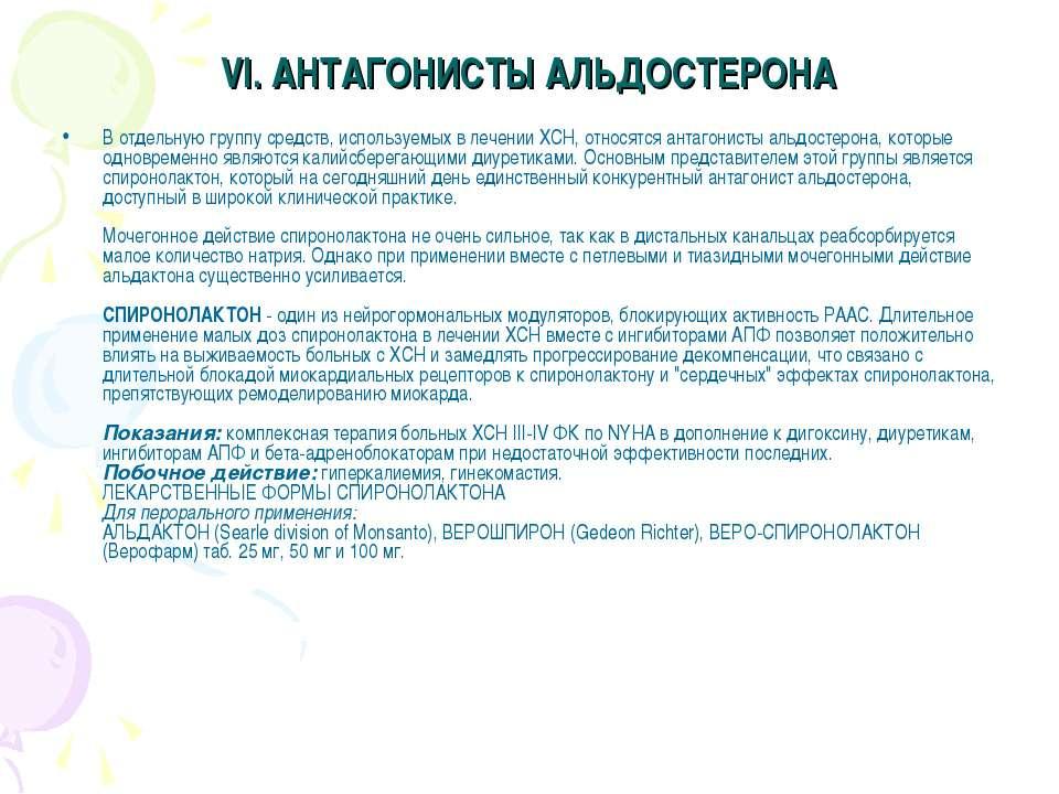 VI. АНТАГОНИСТЫ АЛЬДОСТЕРОНА В отдельную группу средств, используемых в лечен...