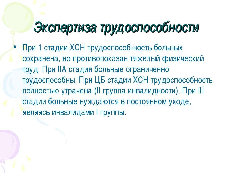 Экспертиза трудоспособности При 1 стадии ХСН трудоспособ ность больных сохран...