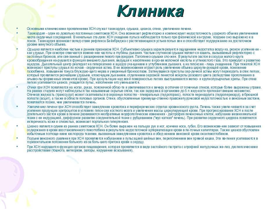 Клиника Основными клиническими проявлениями ХСН служат тахикардия, одышка, ци...