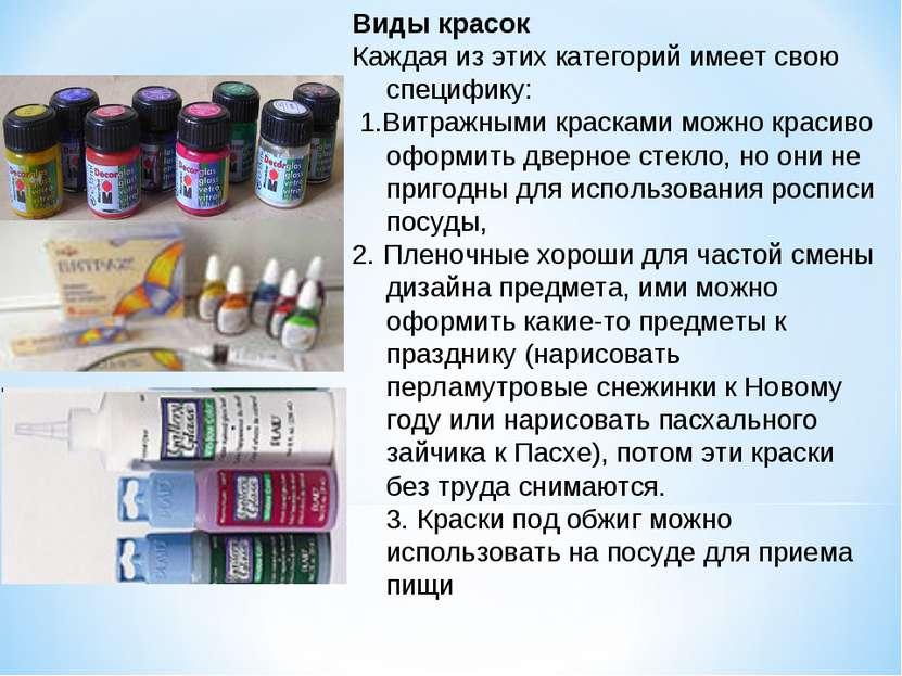 Виды красок Каждая из этих категорий имеет свою специфику: 1.Витражными краск...