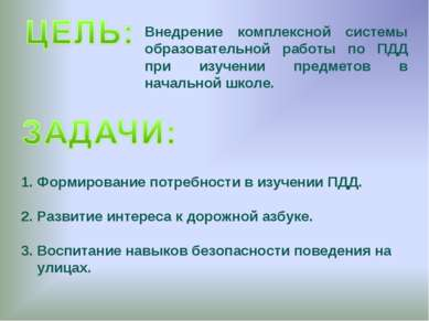 Внедрение комплексной системы образовательной работы по ПДД при изучении пред...