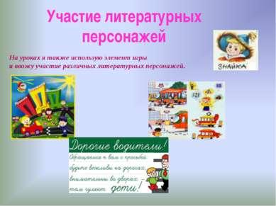 Участие литературных персонажей На уроках я также использую элемент игры и вв...