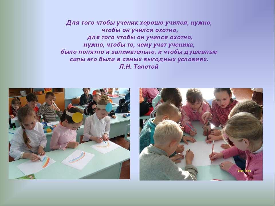 Для того чтобы ученик хорошо учился, нужно, чтобы он учился охотно, для того ...