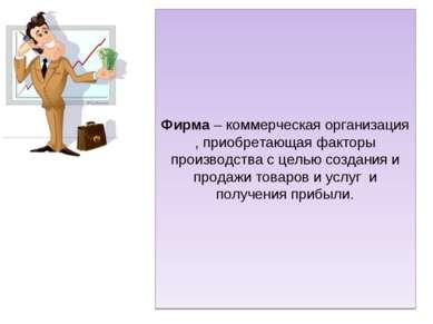 Фирма – коммерческая организация , приобретающая факторы производства с целью...