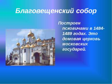 Благовещенский собор Построен псковичами в 1484-1489 годах. Это домовая церко...