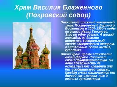 Храм Василия Блаженного (Покровский собор) Это самый сложный шатровый храм. П...