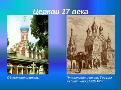 Церкви 17 века Пятиглавая церковь Троицы в Никитниках 1626-1653 Одноглавая це...