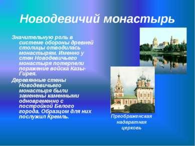 Новодевичий монастырь Значительную роль в системе обороны древней столицы отв...