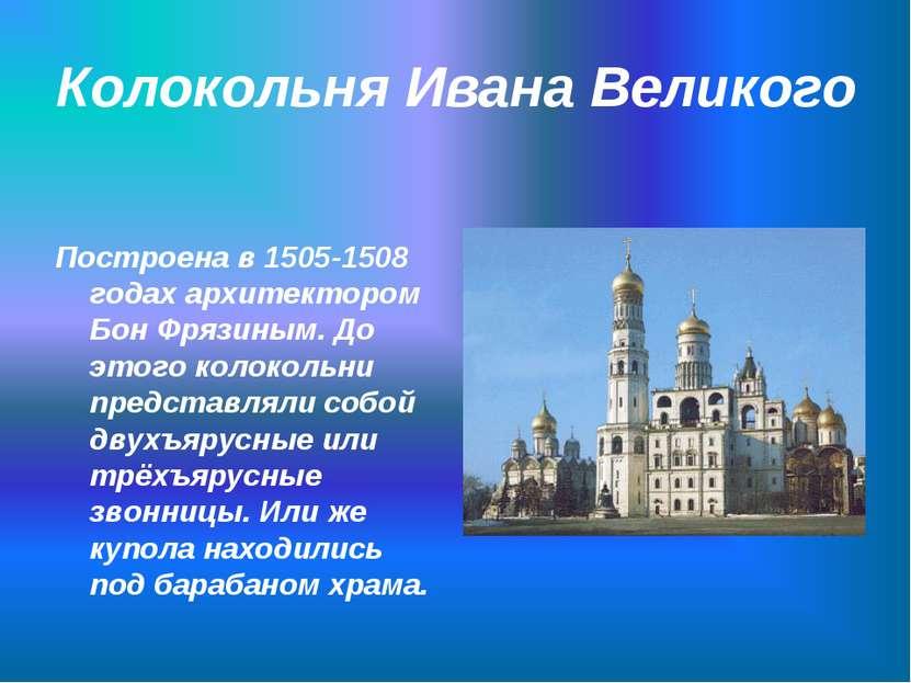 Колокольня Ивана Великого Построена в 1505-1508 годах архитектором Бон Фрязин...