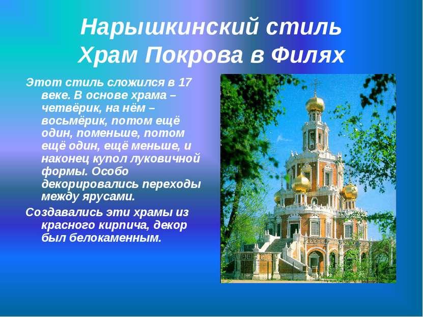 Нарышкинский стиль Храм Покрова в Филях Этот стиль сложился в 17 веке. В осно...