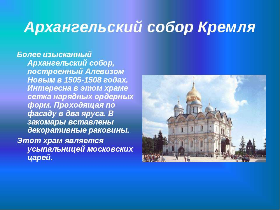 Архангельский собор Кремля Более изысканный Архангельский собор, построенный ...