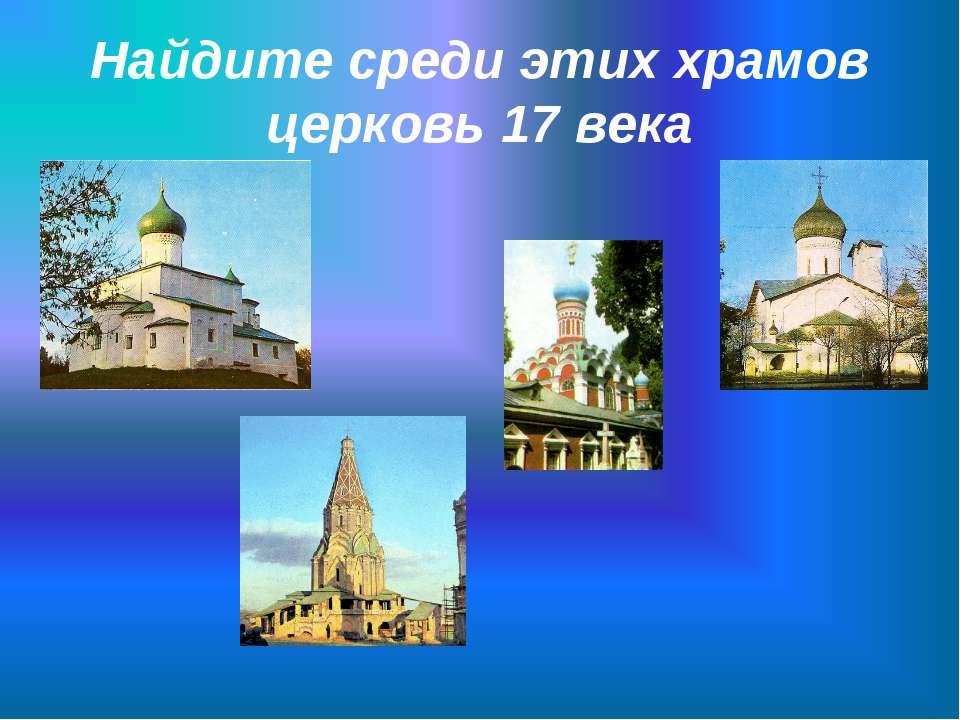 Найдите среди этих храмов церковь 17 века