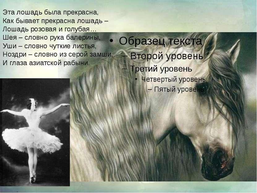 Эта лошадь была прекрасна, Как бывает прекрасна лошадь – Лошадь розовая и гол...