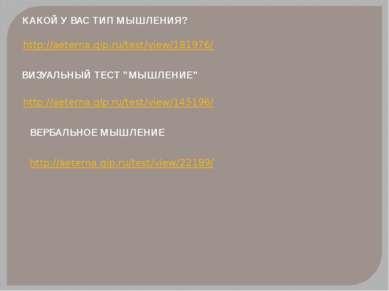 http://aeterna.qip.ru/test/view/181976/ КАКОЙ У ВАС ТИП МЫШЛЕНИЯ? ВИЗУАЛЬНЫЙ ...