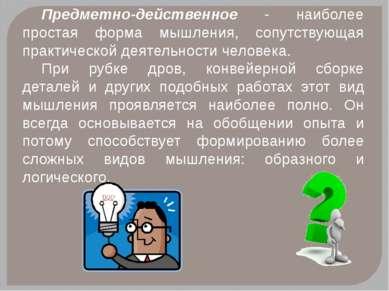 Предметно-действенное - наиболее простая форма мышления, сопутствующая практи...