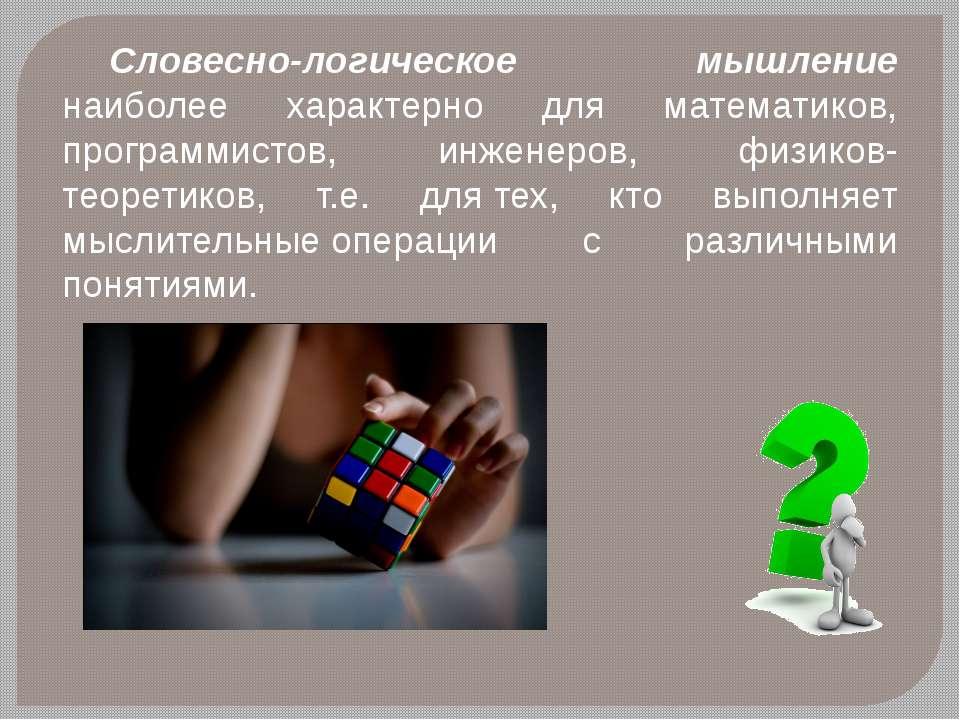 Словесно-логическое мышление наиболее характерно для математиков, программист...