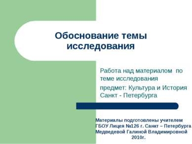Обоснование темы исследования Работа над материалом по теме исследования пред...