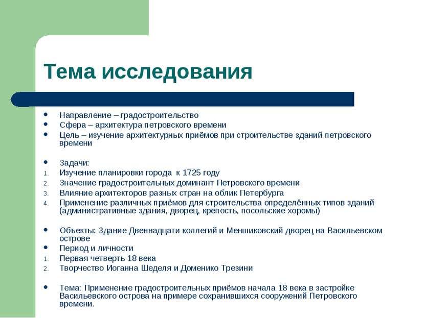 Тема исследования Направление – градостроительство Сфера – архитектура петров...