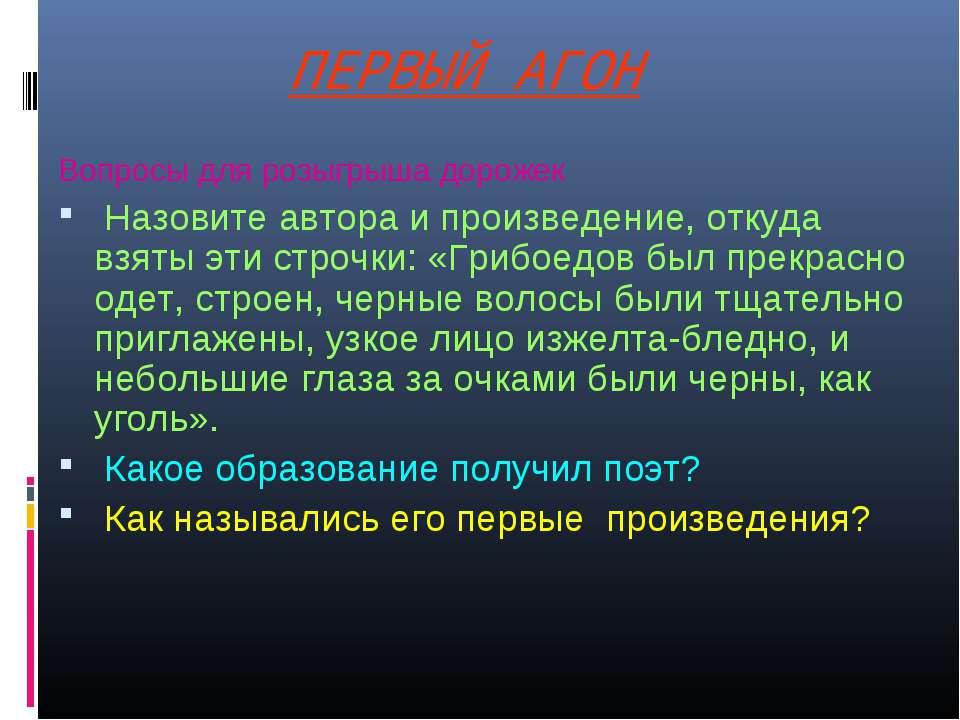 ПЕРВЫЙ АГОН Вопросы для розыгрыша дорожек Назовите автора и произведение, отк...