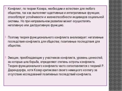 Конфликт, по теории Козера, необходим и естествен для любого общества, так ка...