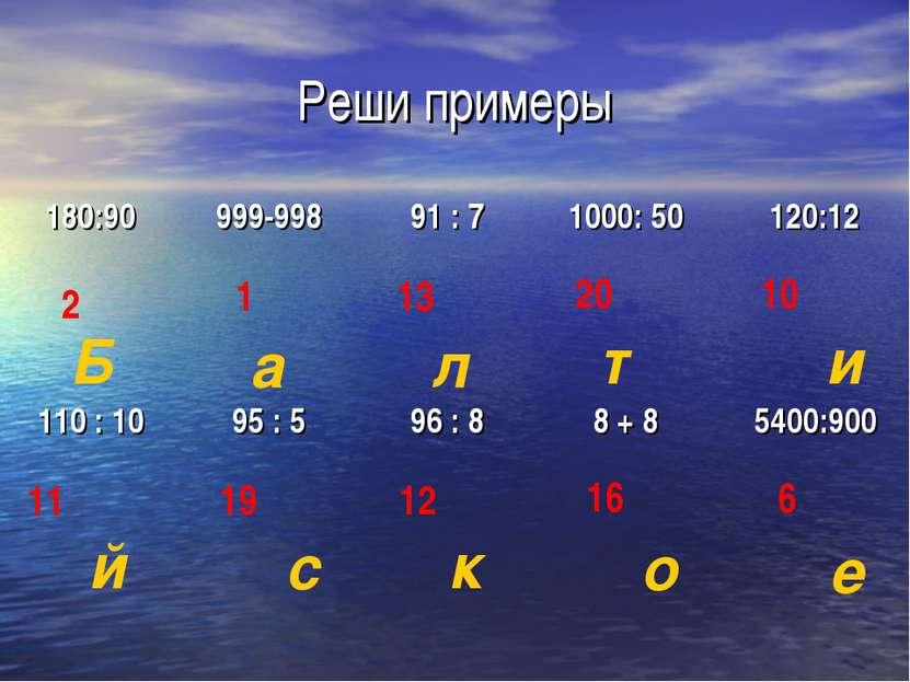 Реши примеры 2 1 13 20 10 11 19 12 16 6 Б а л т и й с к о е