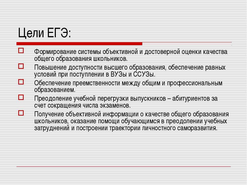 Цели ЕГЭ: Формирование системы объективной и достоверной оценки качества обще...