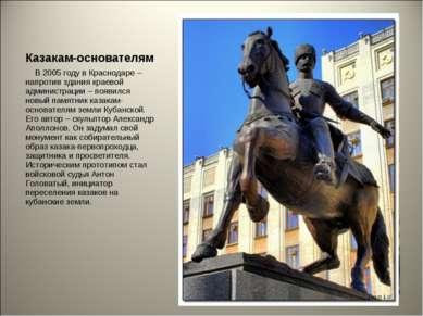 Казакам-основателям В 2005 году в Краснодаре – напротив здания краевой админи...