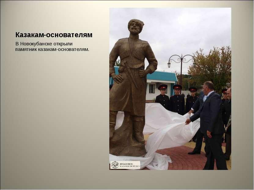 Казакам-основателям В Новокубанске открыли памятник казакам-основателям.