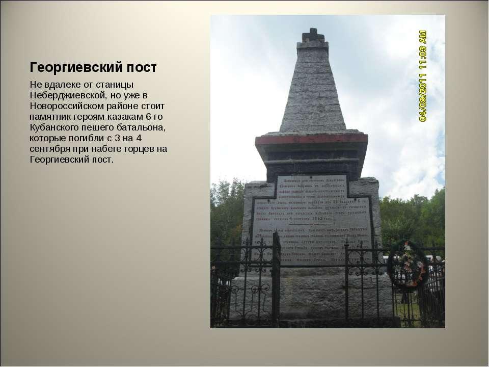 Георгиевский пост Не вдалеке от станицы Неберджиевской, но уже в Новороссийск...