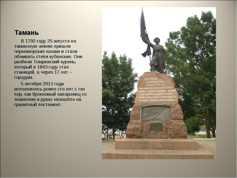 Тамань В 1792 году 25 августа на таманскую землю пришли черноморские казаки и...