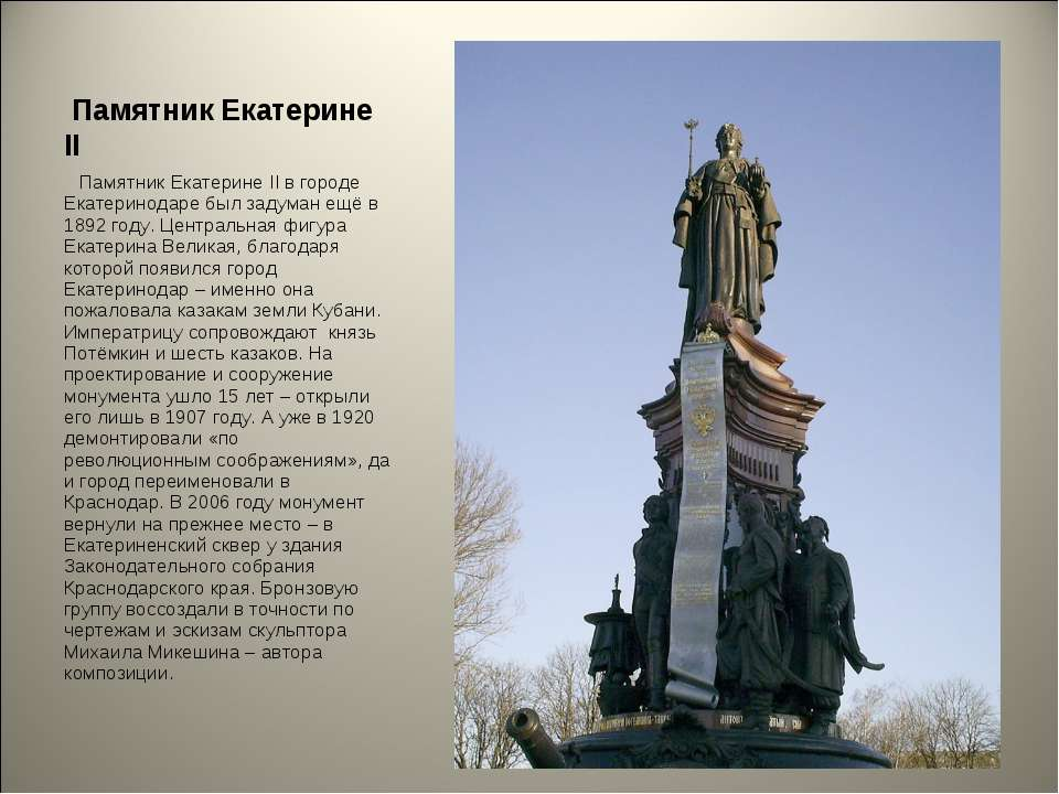 Памятник Екатерине II Памятник Екатерине II в городе Екатеринодаре был задума...