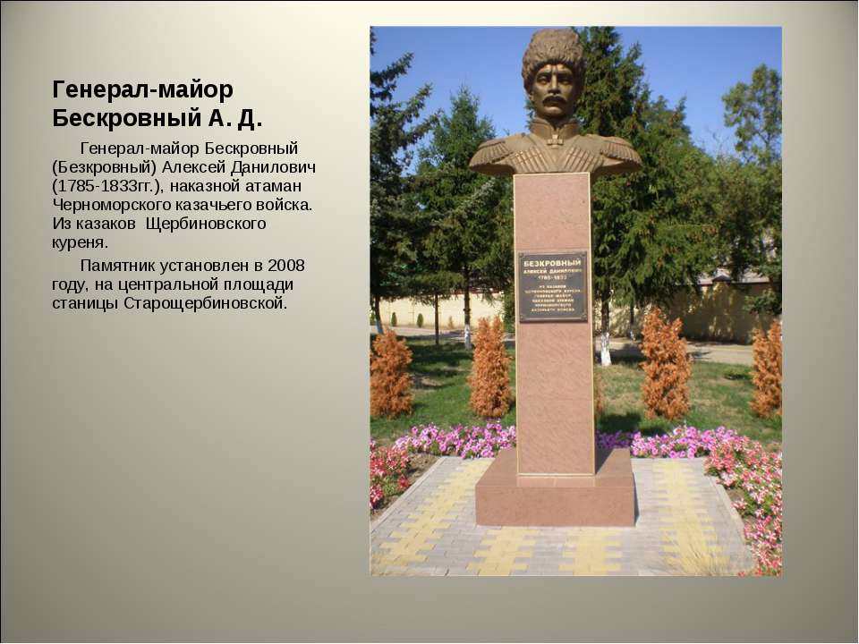 Генерал-майор Бескровный А. Д. Генерал-майор Бескровный (Безкровный) Алексей ...