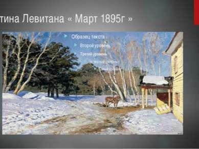 Картина Левитана « Март 1895г »