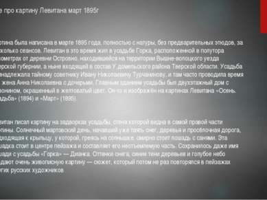 Все про картину Левитана март 1895г Картина была написана в марте 1895 года, ...