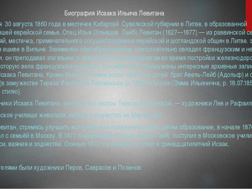 Биография Исаака Ильича Левитана Родился 30 августа 1860 года в местечке Киба...