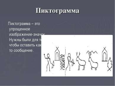 Пиктограмма Пиктограмма – это упрощенное изображение-значок. Нужны были для т...