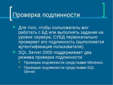 Проверка подлинности Для того, чтобы пользователь мог работать с БД или выпол...