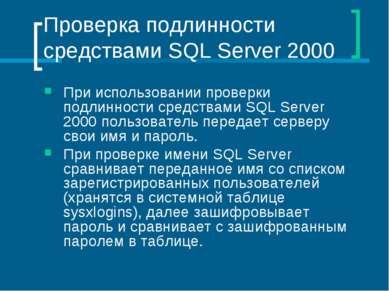 Проверка подлинности средствами SQL Server 2000 При использовании проверки по...