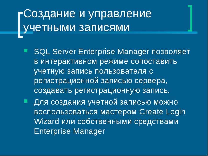 Создание и управление учетными записями SQL Server Enterprise Manager позволя...