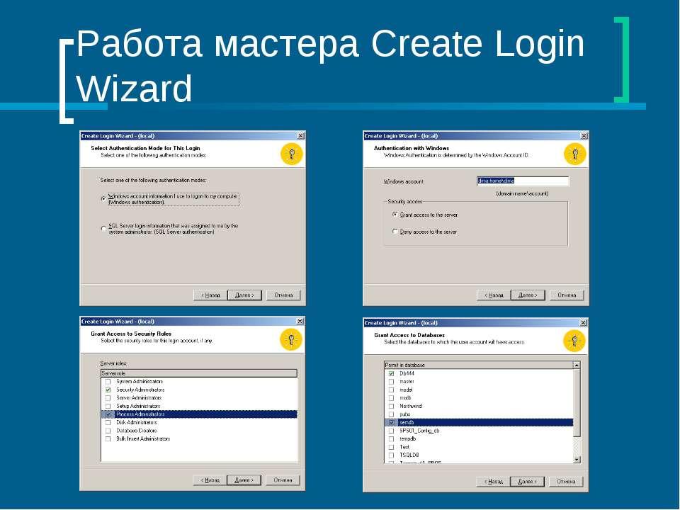 Работа мастера Create Login Wizard