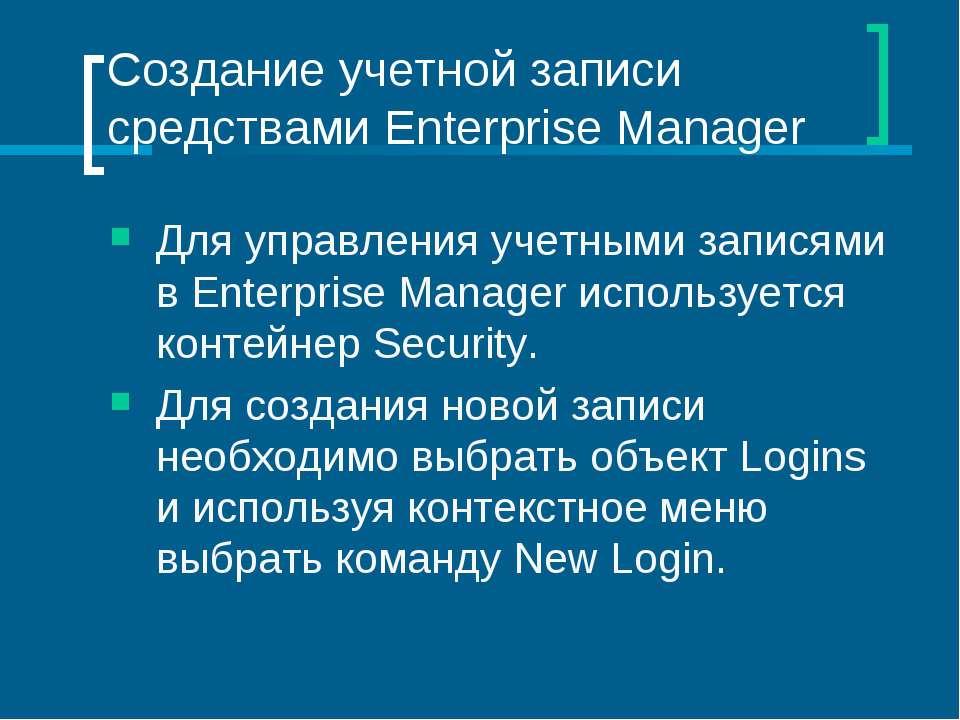 Создание учетной записи средствами Enterprise Manager Для управления учетными...