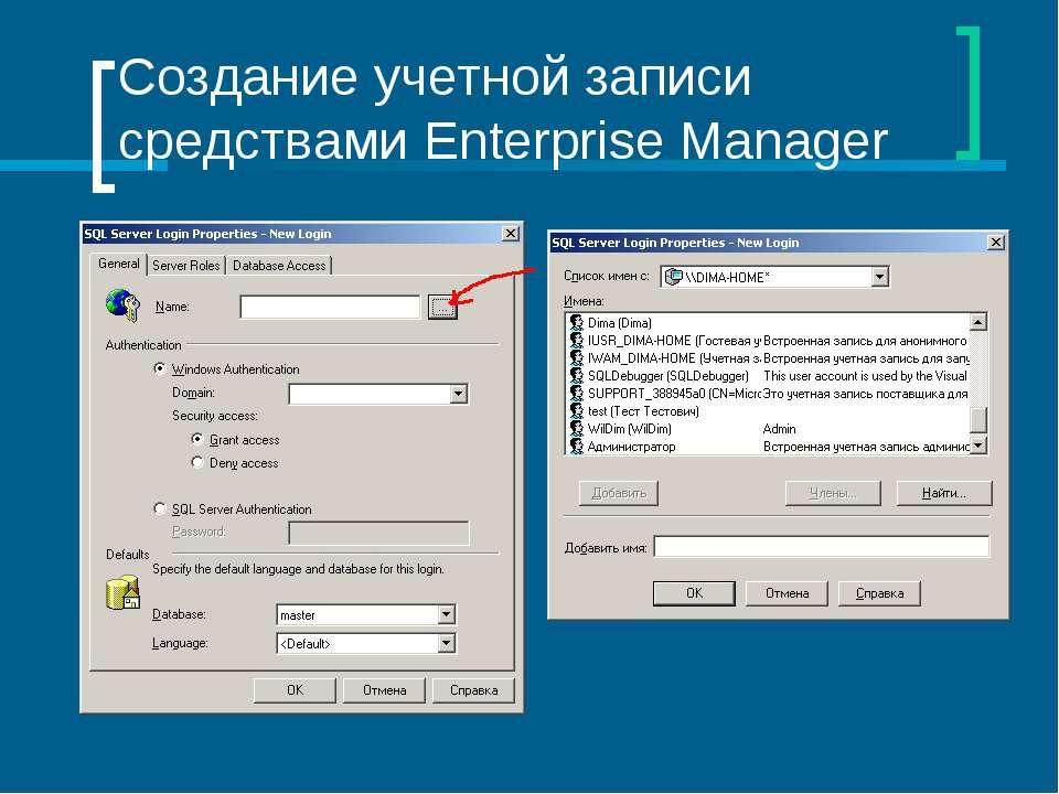 Создание учетной записи средствами Enterprise Manager