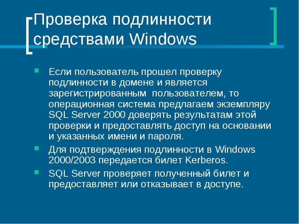 Проверка подлинности средствами Windows Если пользователь прошел проверку под...