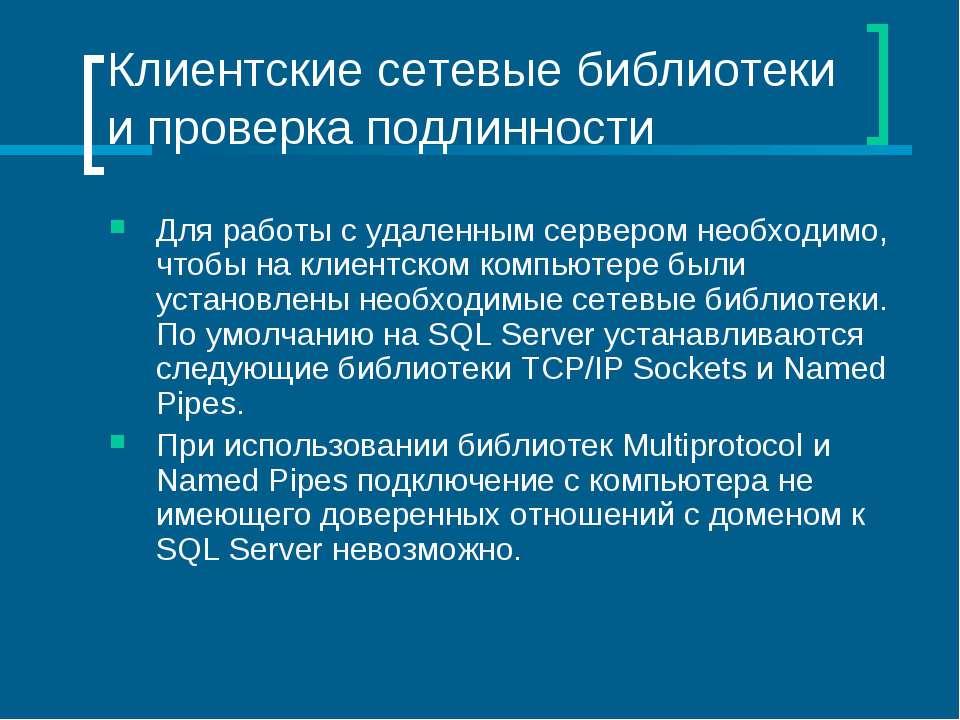 Клиентские сетевые библиотеки и проверка подлинности Для работы с удаленным с...